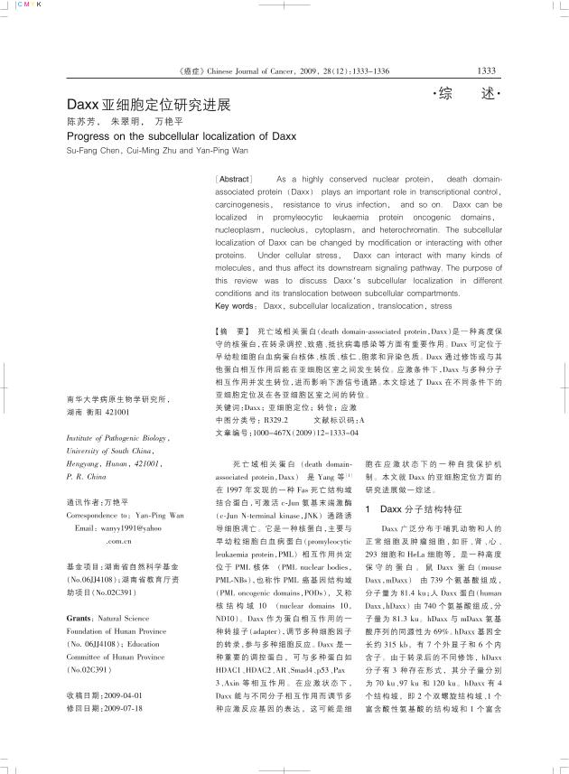 Daxx 亚细胞定位研究进展.pdf