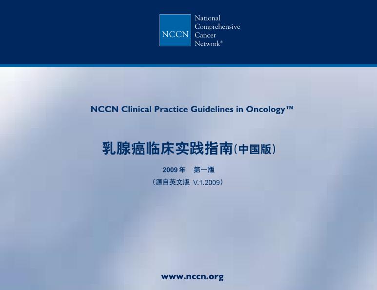 2009_NCCN乳腺癌临床实践指南(中国版).pdf