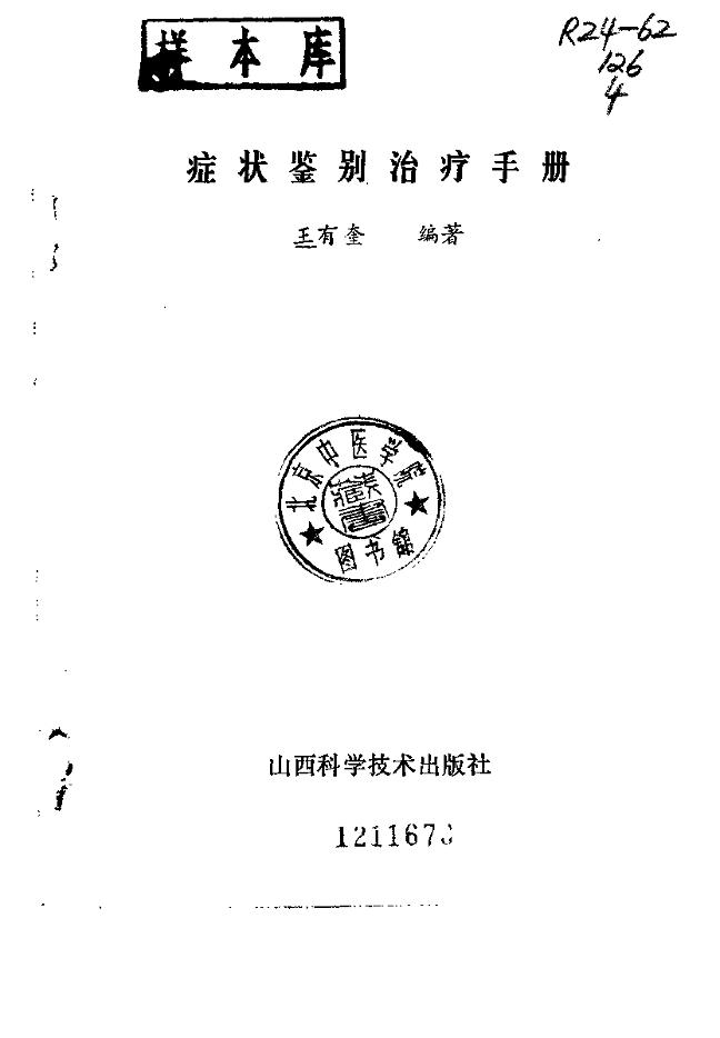 症状鉴别治疗手册.pdf