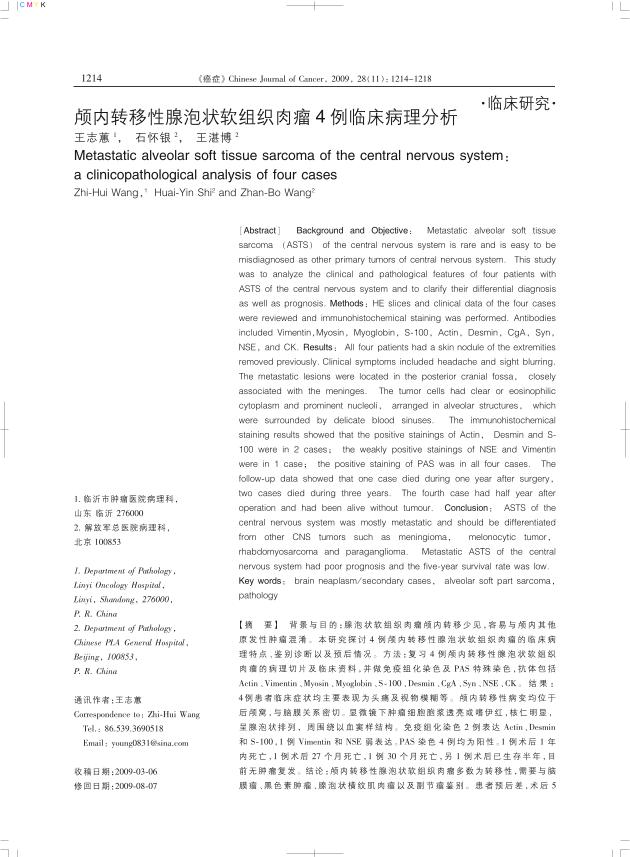 颅内转移性腺泡状软组织肉瘤4例临床病理分析.pdf