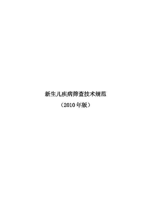 新生儿疾病筛查技术规范(2010年版).doc