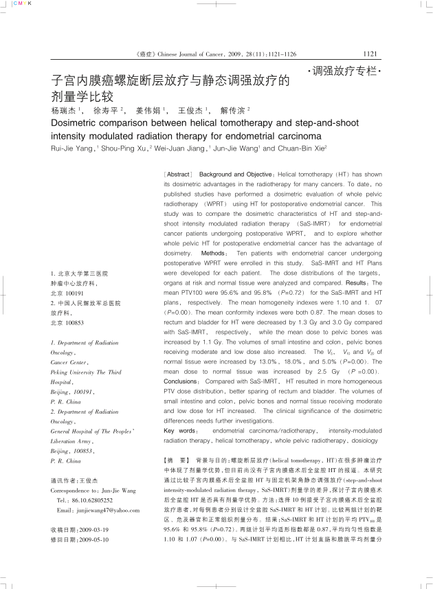 子宫内膜癌螺旋断层放疗与静态调强放疗的剂量学比较.pdf
