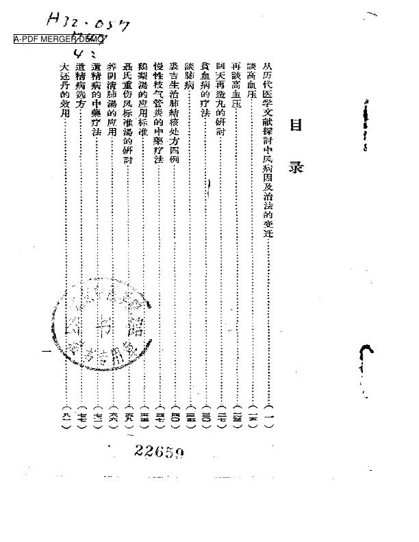 (古本)医学碎金录.pdf