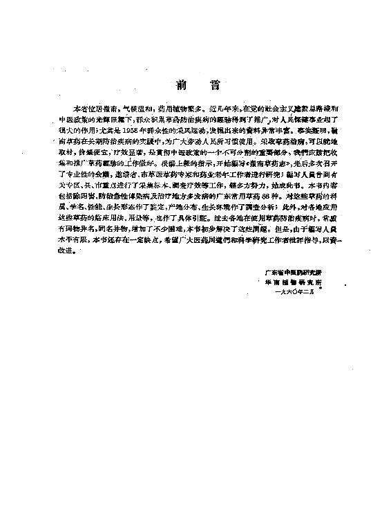 岭南草药志.pdf