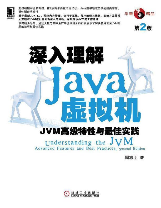 深入理解Java虚拟机(第二版-带目录).pdf