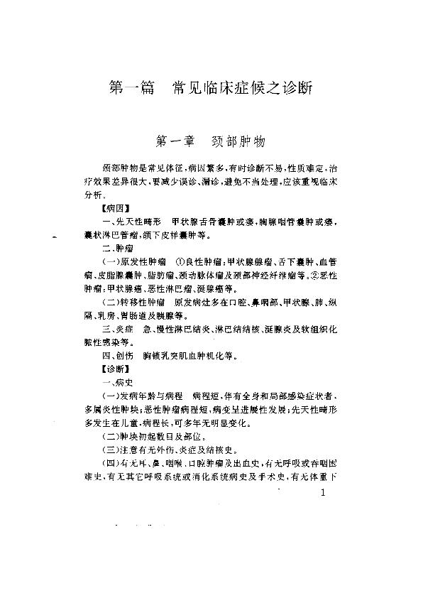 现代肿瘤学诊疗手册.pdf