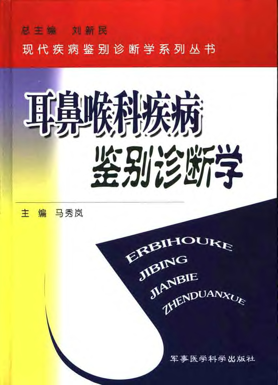 手足口病防治指南_窥知- 耳鼻喉科疾病鉴别诊断学-马秀岚.pdf