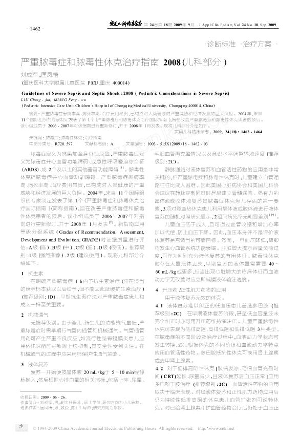 严重脓毒症和脓毒性休克治疗指南2008_儿科部分_.pdf