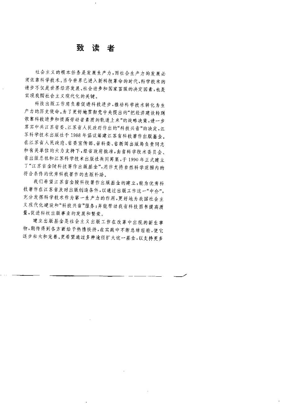 [中医治癌经验精华].纪钧.扫描版.pdf