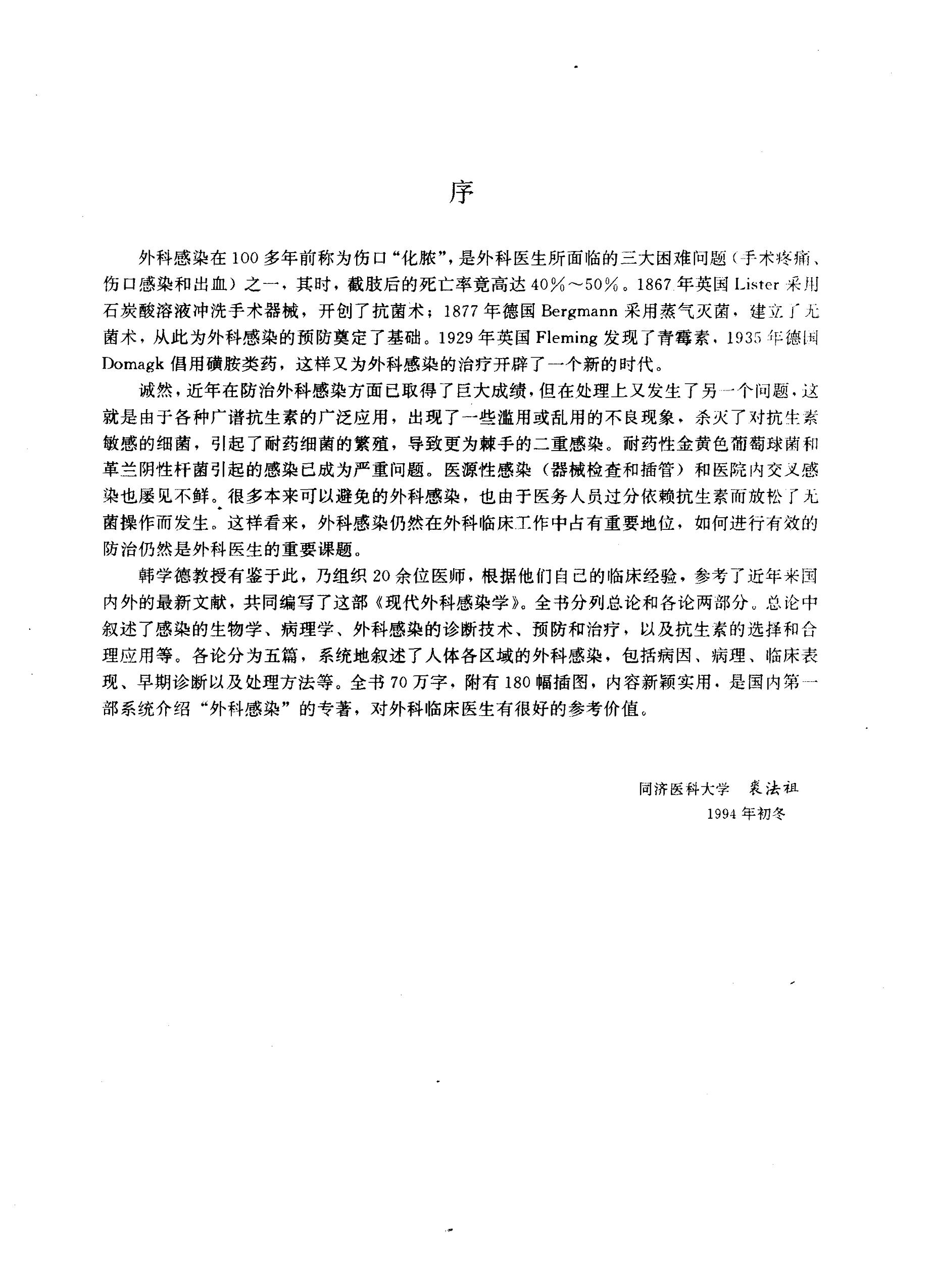 现代外科感染学.pdf