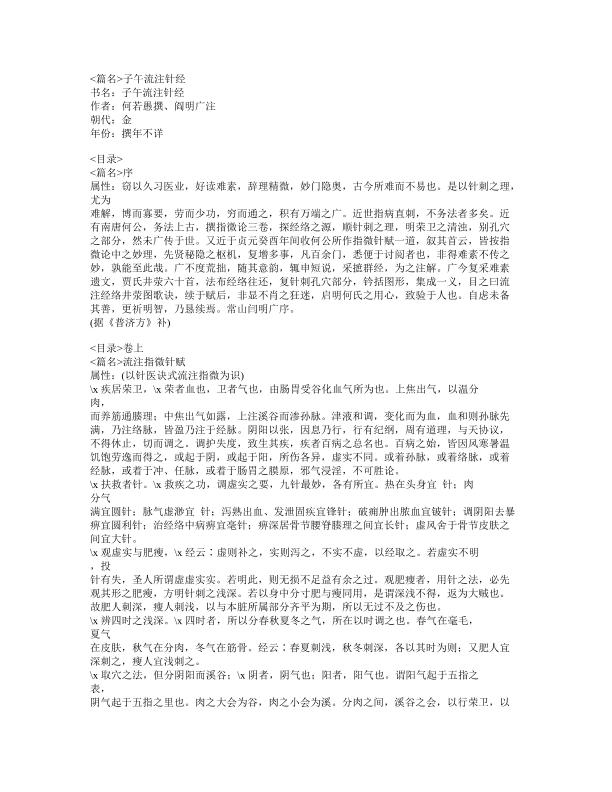 针灸古籍 子午流注针经.pdf