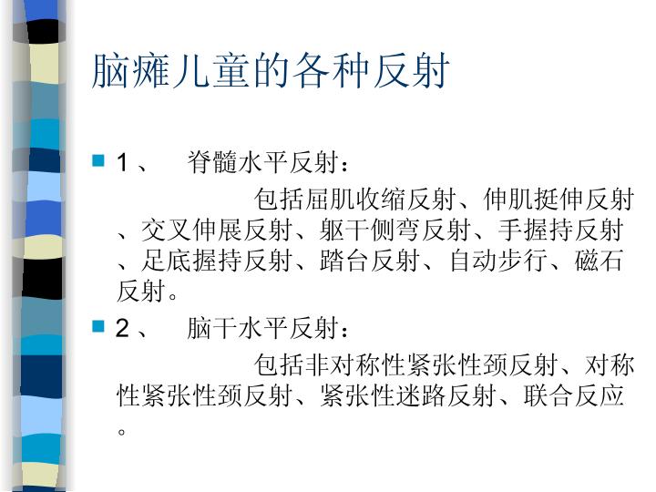 儿童脑瘫的各种反射.pdf
