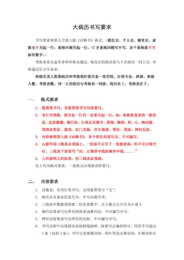 大病历书写要求.pdf