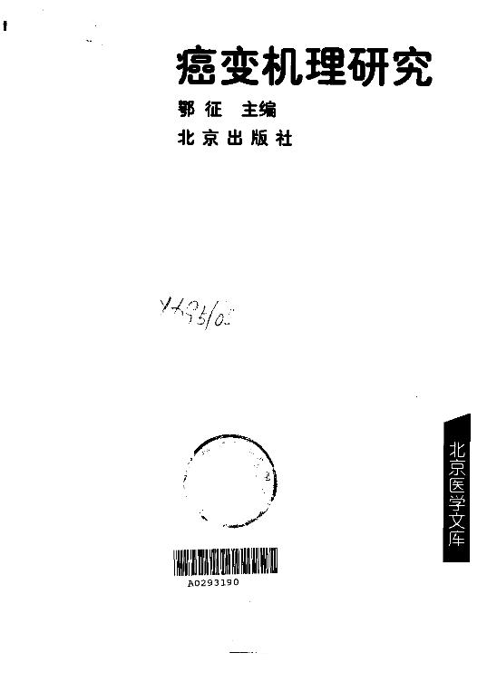 癌变机理研究_10033542.pdf