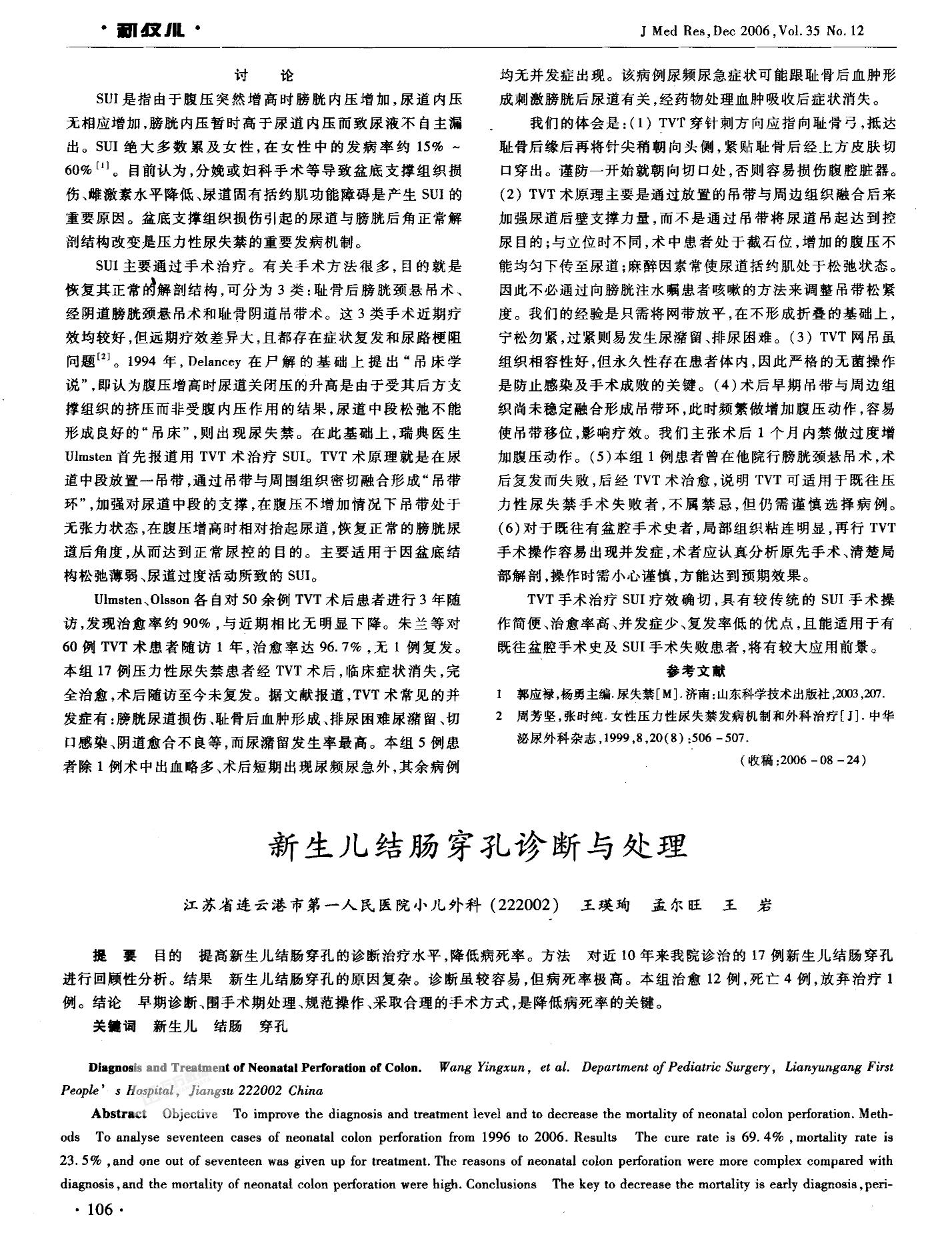 新生儿结肠穿孔诊断与处理.pdf