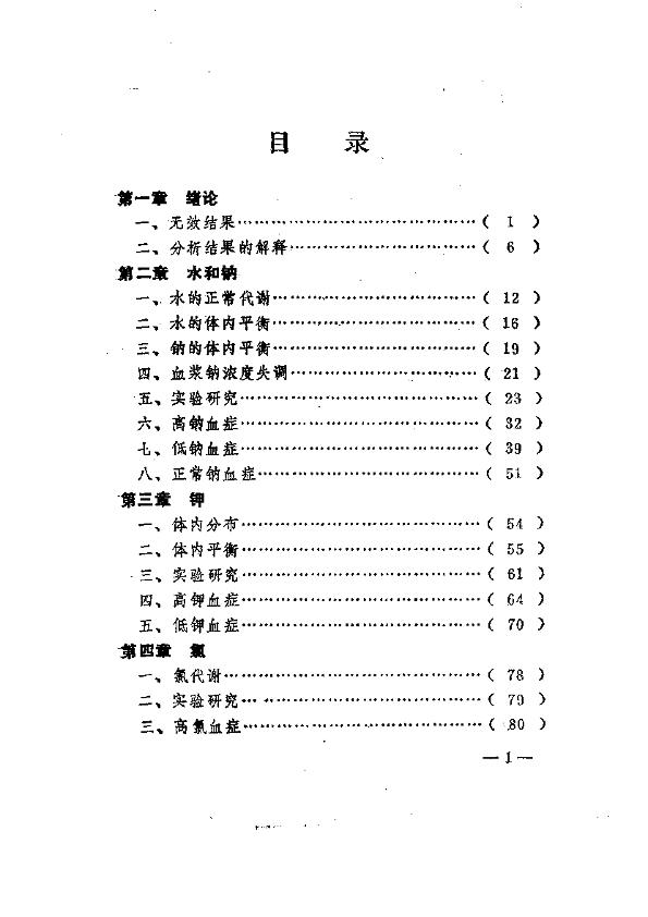 临床电解质与血气诊断指南.pdf