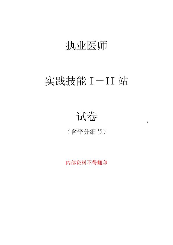 实践技能-内部资料.pdf