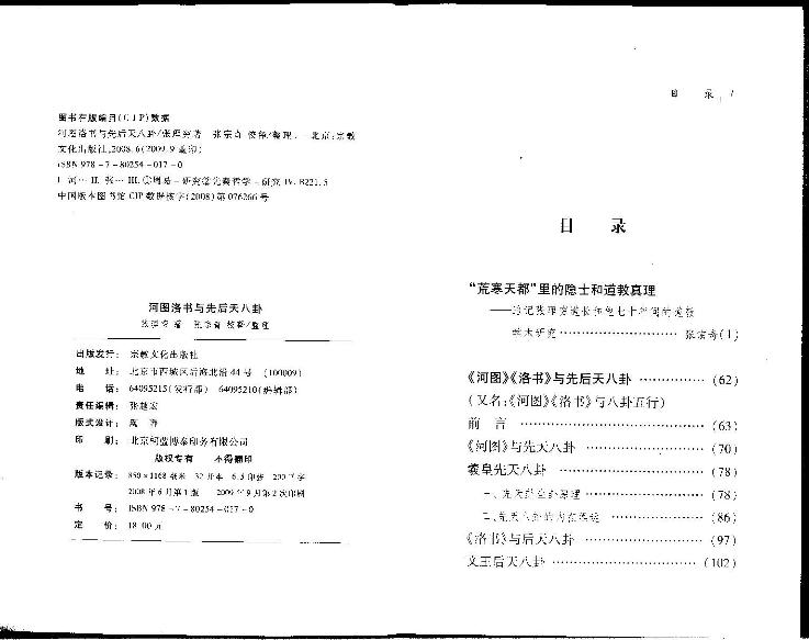河 洛 群 �9`��9k�j�9�b