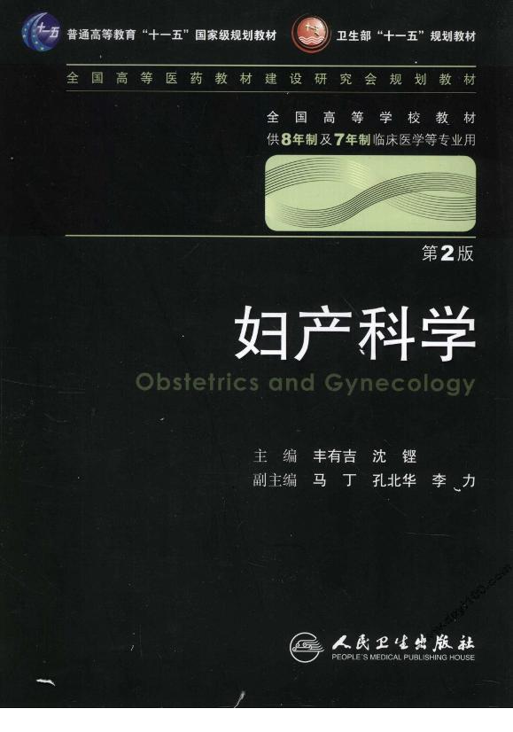 高清 书签 妇产科学+第2版丰有吉八年制.pdf