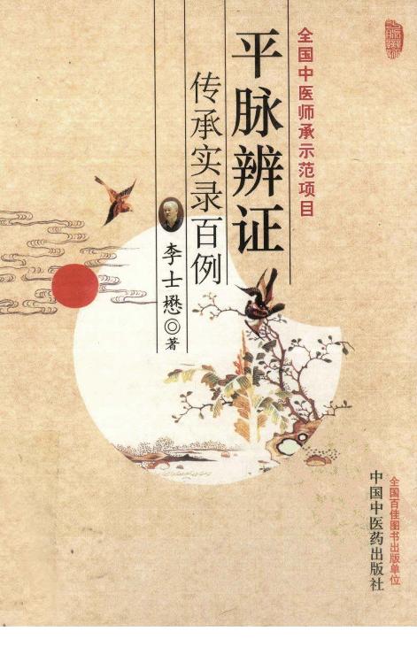 平脉辩证传承实录百例.pdf