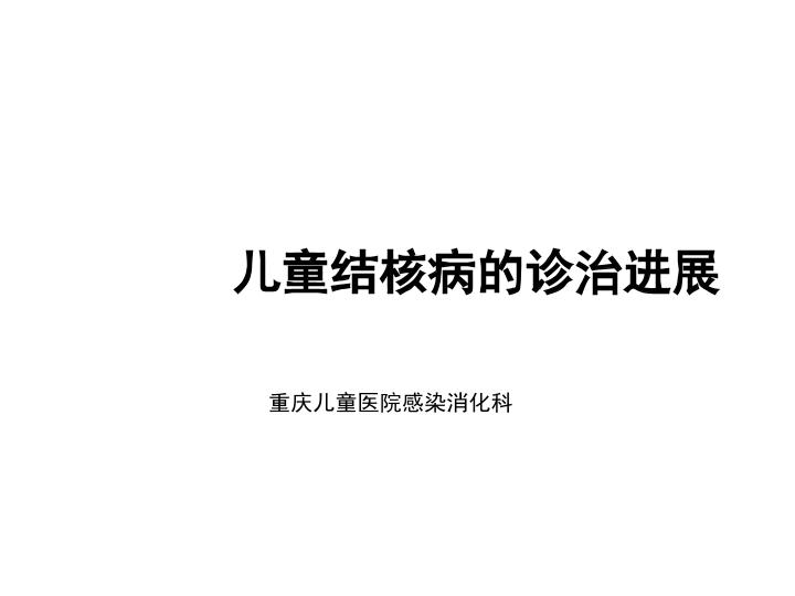 儿童结核病诊治进展2008.ppt