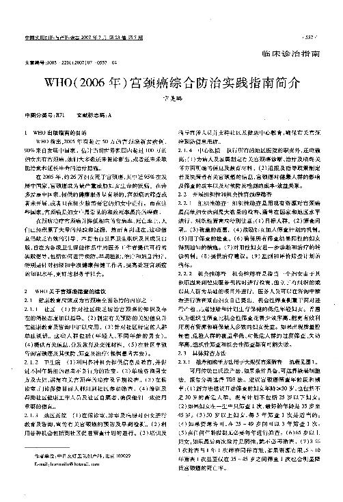 WHO(2006)宫颈癌综合防治实践指南简介.pdf