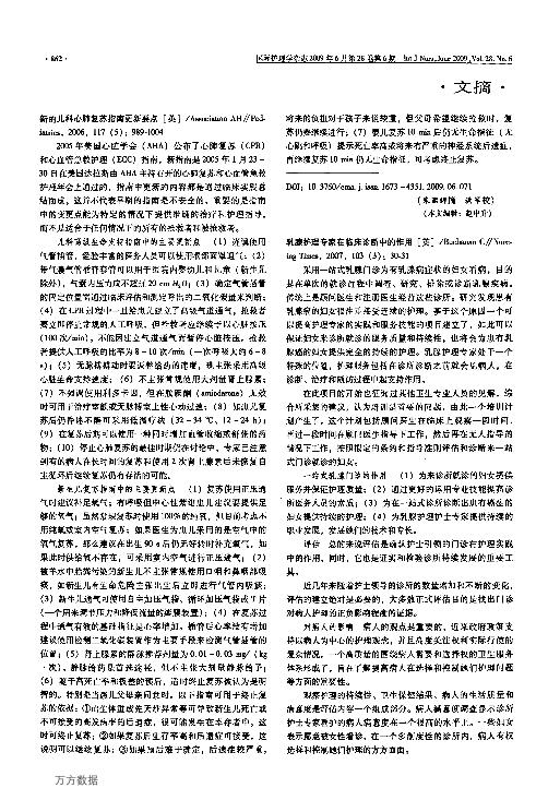 新的儿科心肺复苏指南更新要点.pdf
