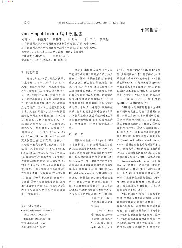 von Hippel-Lindau病1例报告.pdf