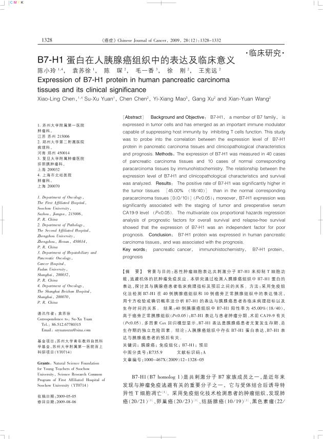 B7-H1蛋白在人胰腺癌组织中的表达及临床意义.pdf