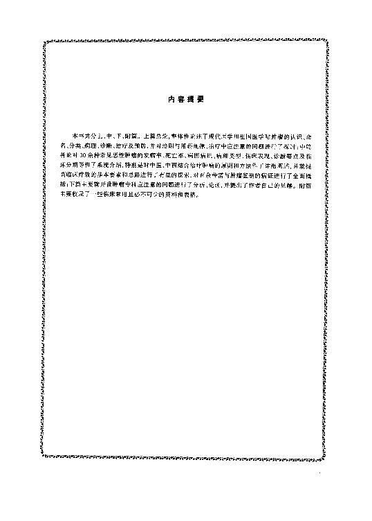 中国中西医专科专病临床大系  肿瘤病诊疗全书.pdf