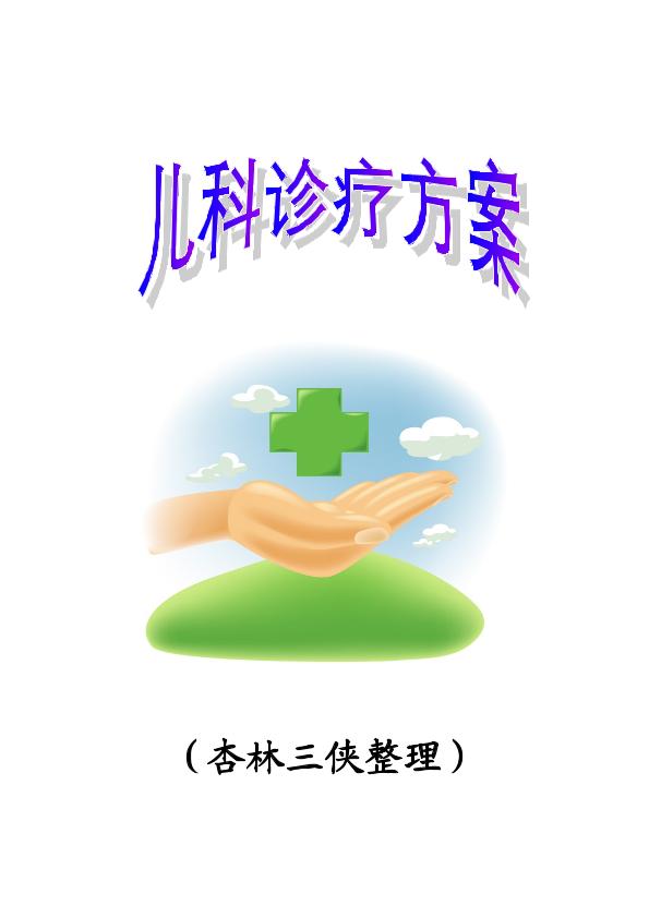 儿科诊疗方案目录.doc