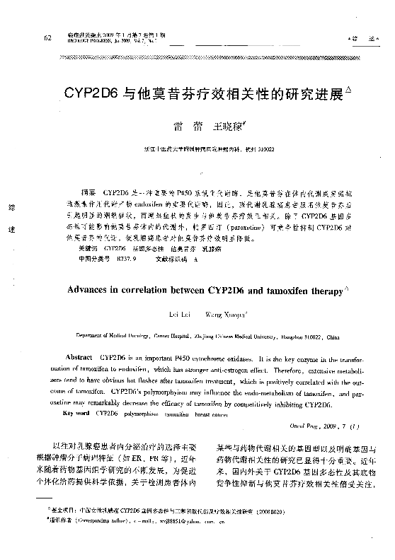 CYP2D6与他莫昔芬疗效相关性的研究进展.pdf