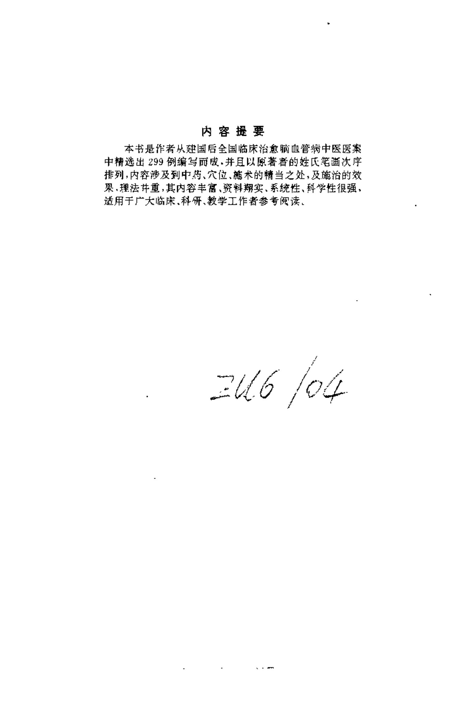 [名中医治愈脑血管病医案集].钟起哲.扫描版.pdf