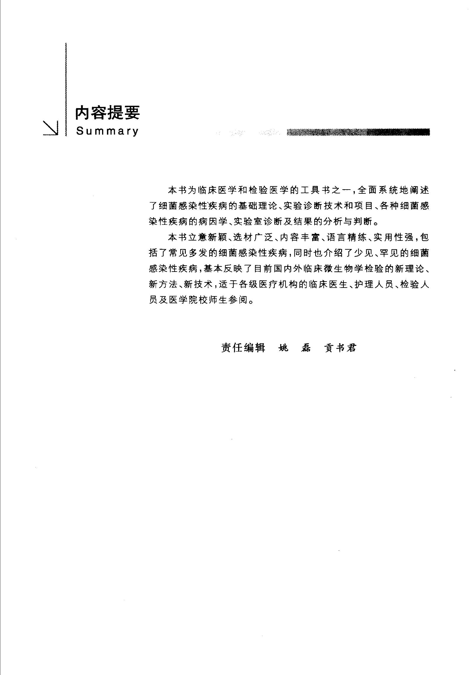 细菌感染实验诊断与分析.pdf
