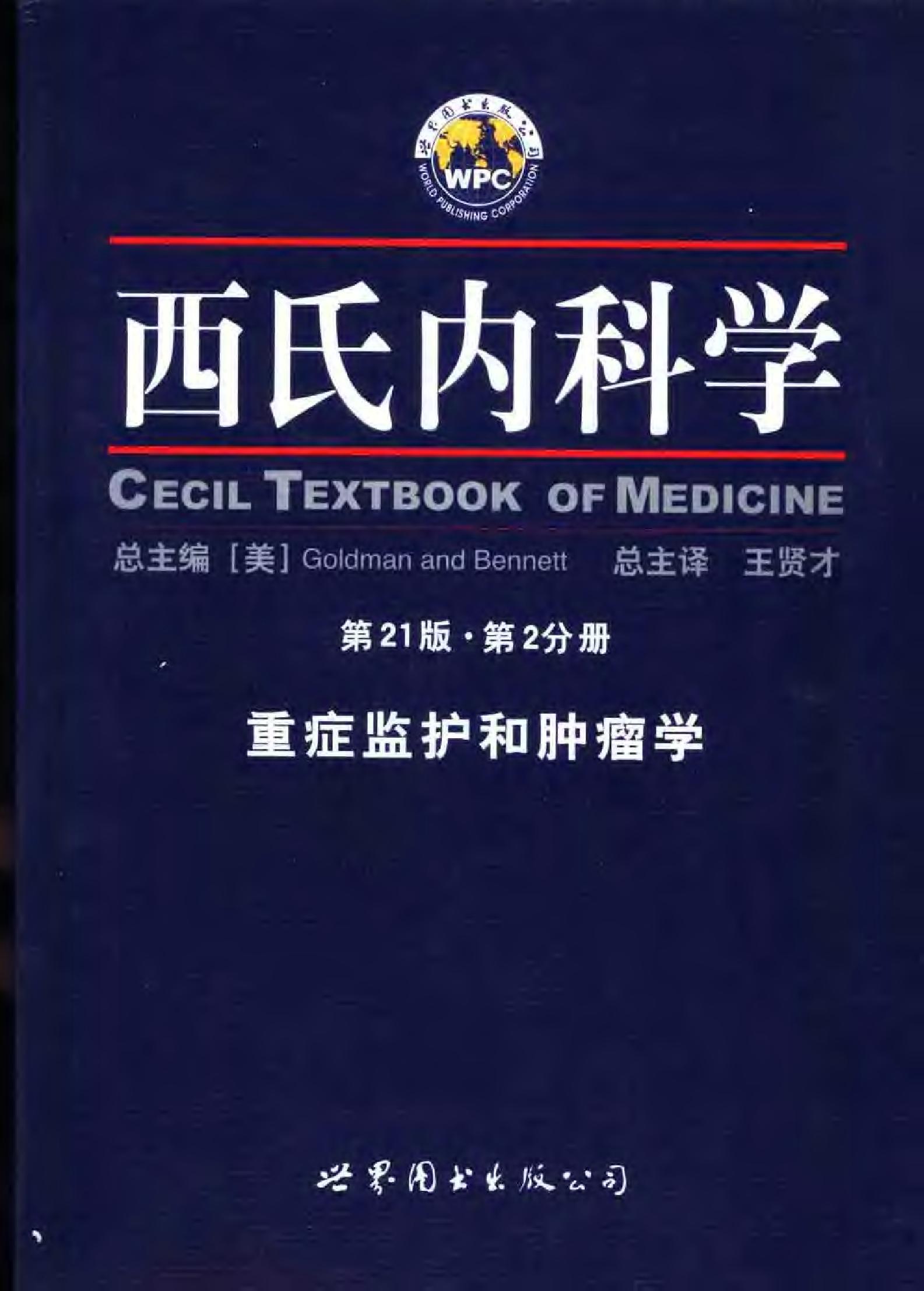 西氏内科学(第21版)第2分册·重症监护和肿瘤学+.pdf