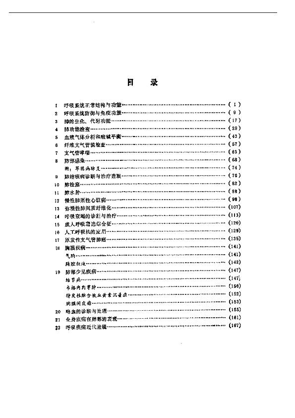 今日内科 呼吸疾病分册 .pdf