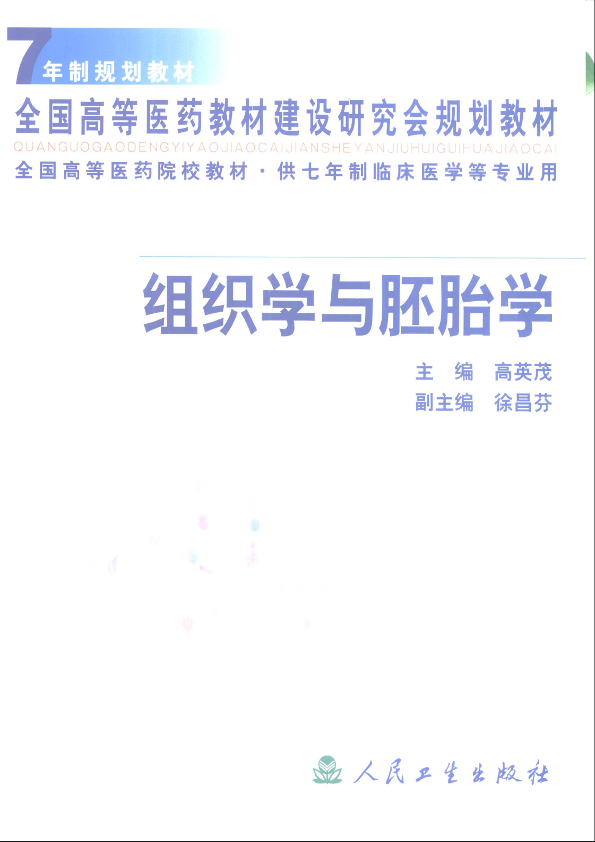 组织学与胚胎学(七年制).pdf