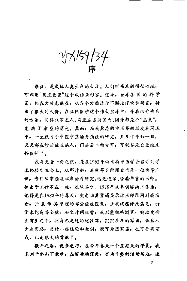 [癌症中医治验].史兰陵.史培泉.扫描版.pdf