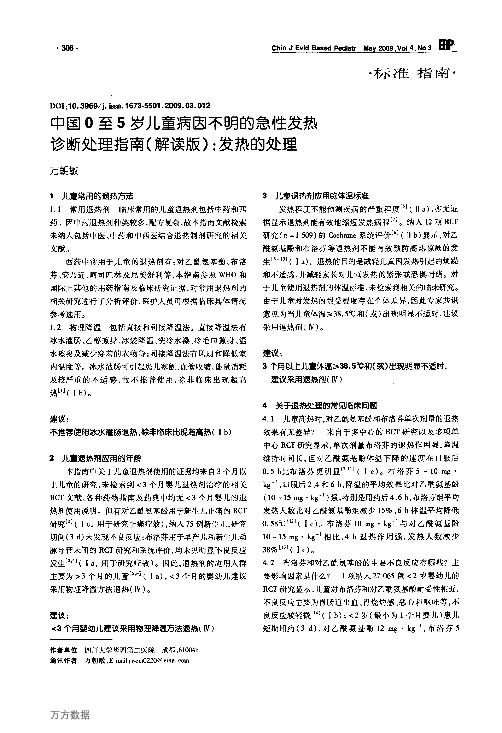 中国0至5岁儿童病因不明的急性发热诊断处理指南(解读版)发热的处理.pdf