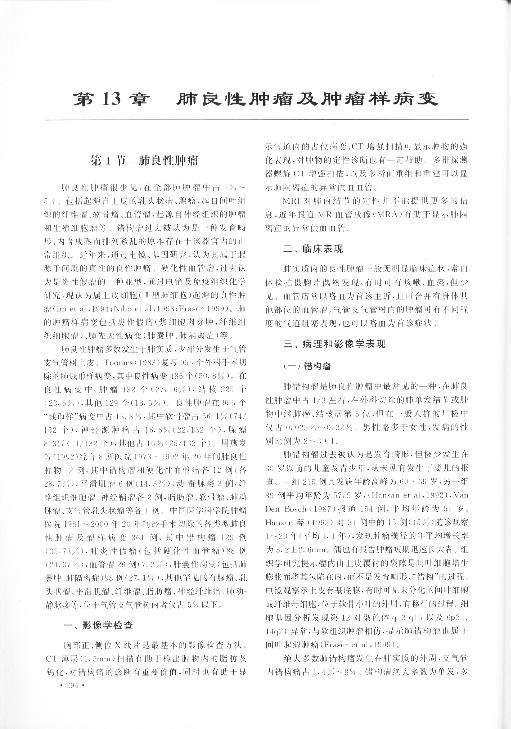 013肺良性肿瘤及肿瘤样病变.pdf