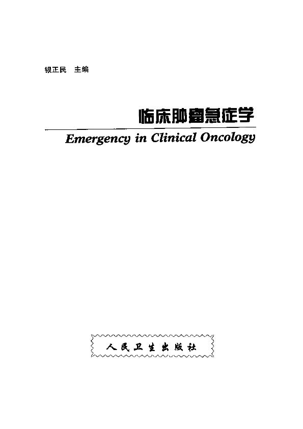 forestzj上传--临床肿瘤急症学.pdf