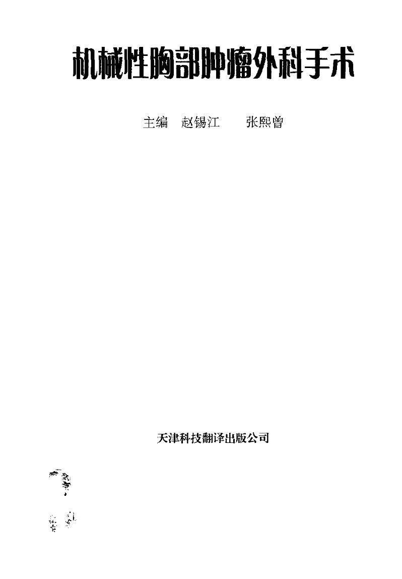 机械性胸部肿瘤外科手术.pdf
