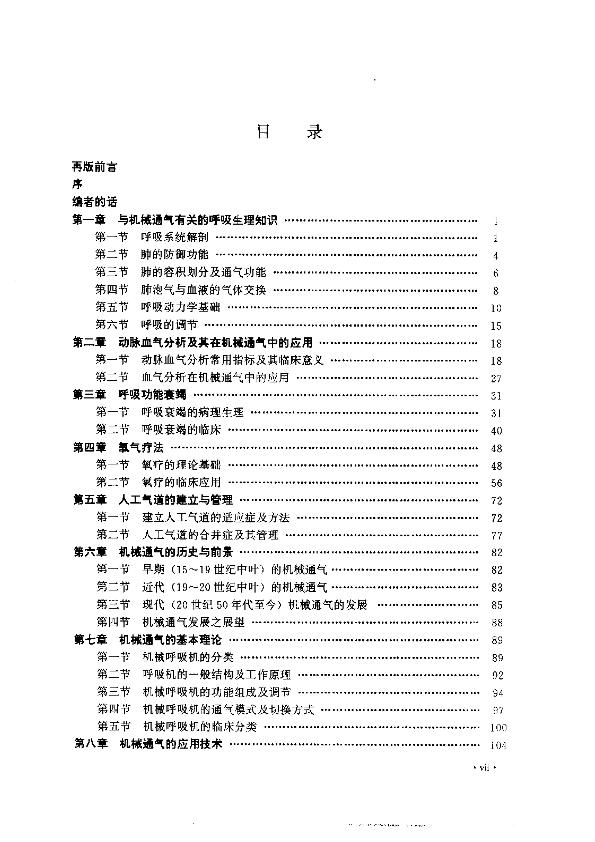 机械通气与临床.pdf
