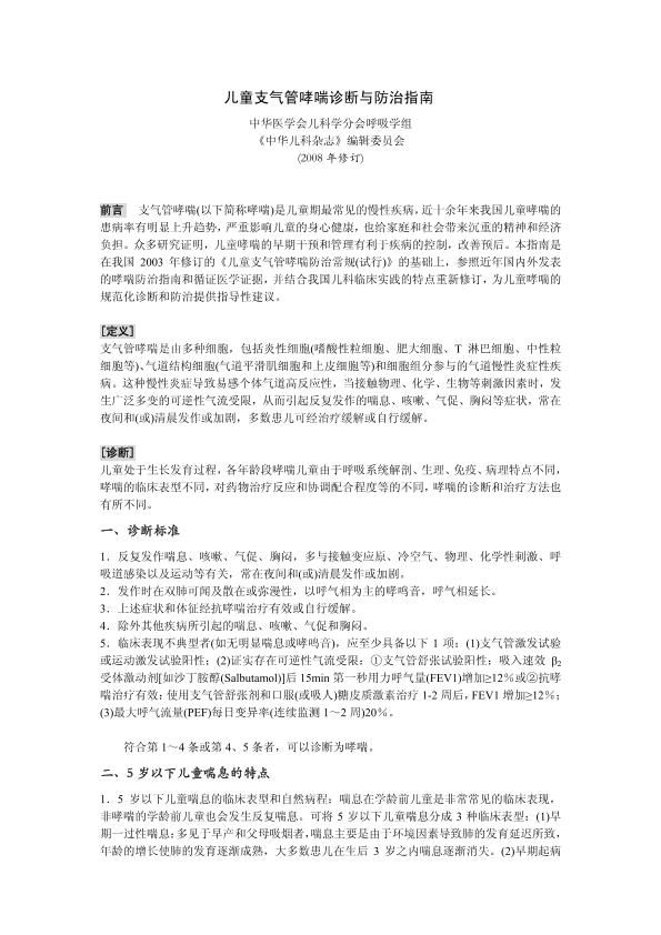儿童支气管哮喘诊治指南.pdf