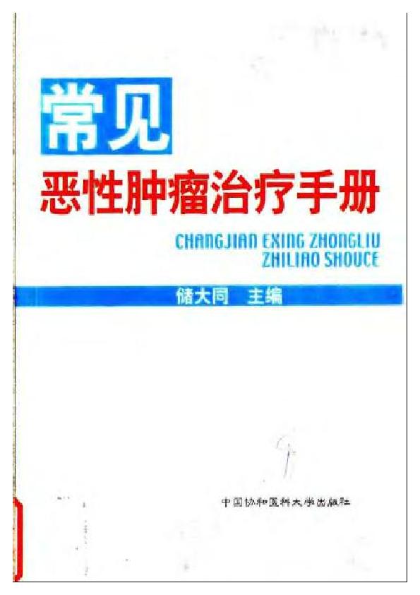 常见恶性肿瘤治疗手册--储大同.pdf