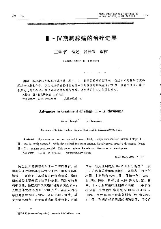 Ⅲ~Ⅳ期胸腺瘤的治疗进展.pdf