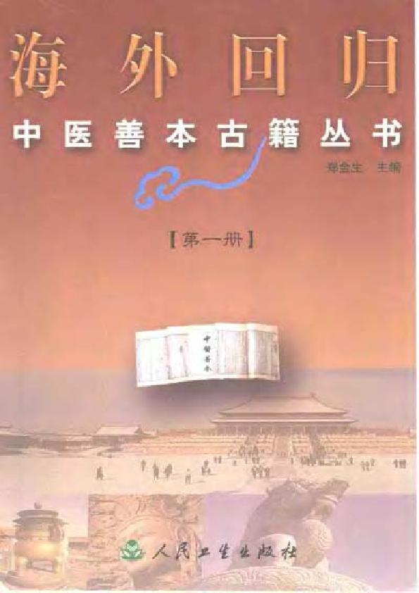 海外回归中医善本古籍丛书第1册.PDF