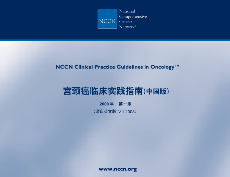2008 Cervical Cancer guideline Chinese edition.pdf