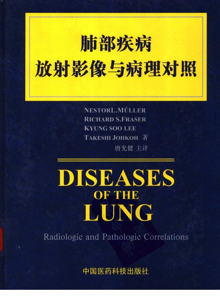 肺部疾病放射影像与病理对照,黑白.pdf