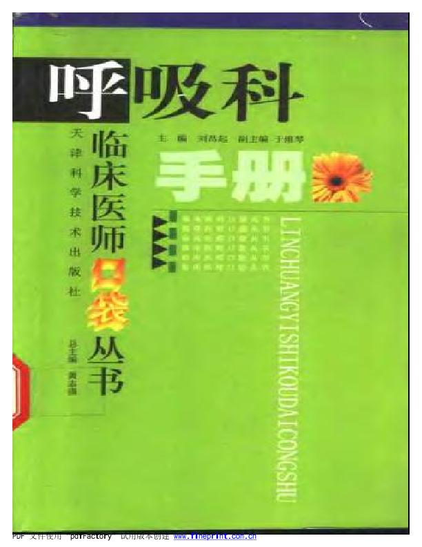 呼吸科手册.pdf